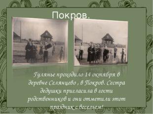 Покров. Гулянье проходило 14 октября в деревне Селянцево , в Покров. Сестра д