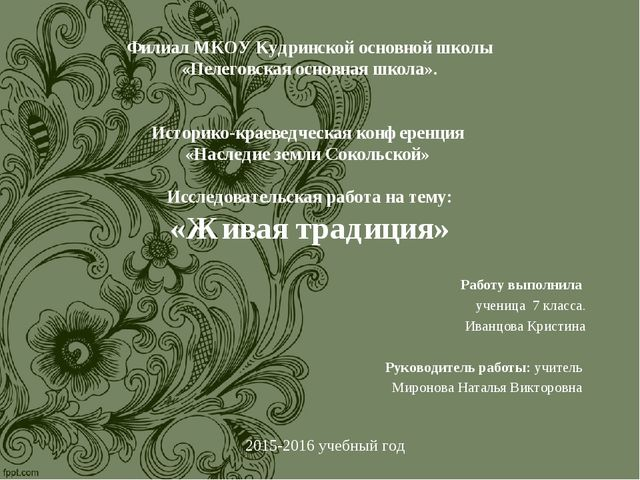 Филиал МКОУ Кудринской основной школы «Пелеговская основная школа». Историко-...