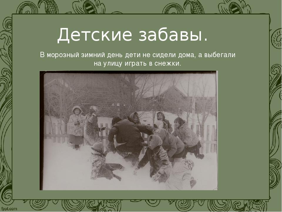 Детские забавы. В морозный зимний день дети не сидели дома, а выбегали на ули...