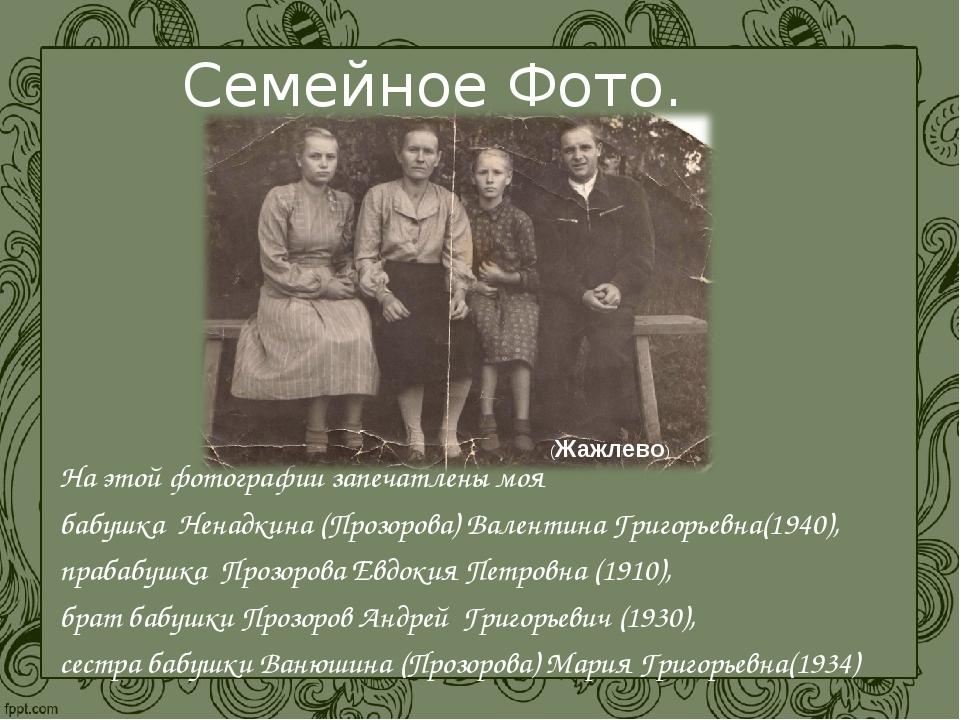 На этой фотографии запечатлены моя бабушка Ненадкина (Прозорова) Валентина Гр...