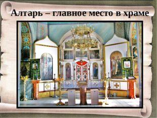 Алтарь – главное место в храме