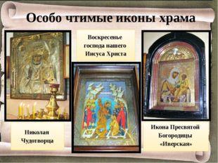 Икона Пресвятой Богородицы «Иверская» Воскресенье господа нашего Иисуса Христ