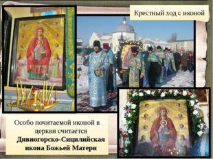 Особо почитаемой иконой в церкви считается Дивногорско-Сицилийская икона Божь