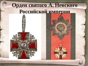 Орден святого А. Невского Российской империи