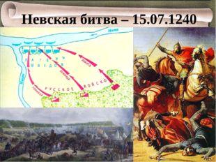 Невская битва – 15.07.1240