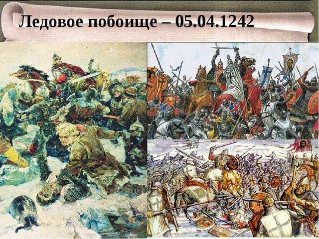 Ледовое побоище – 05.04.1242