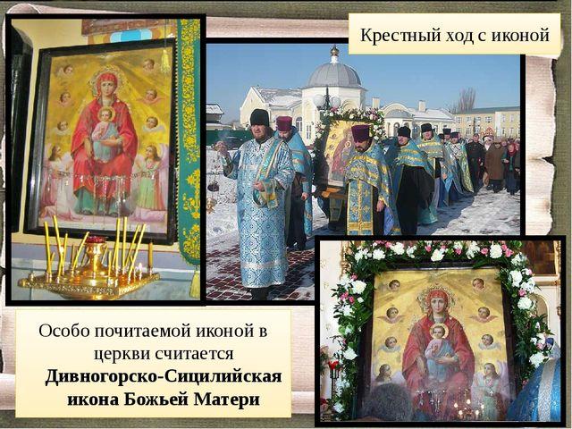 Особо почитаемой иконой в церкви считается Дивногорско-Сицилийская икона Божь...