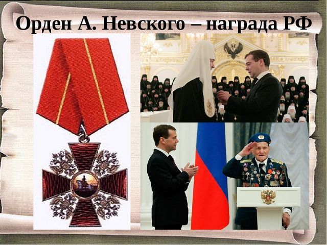 Орден А. Невского – награда РФ