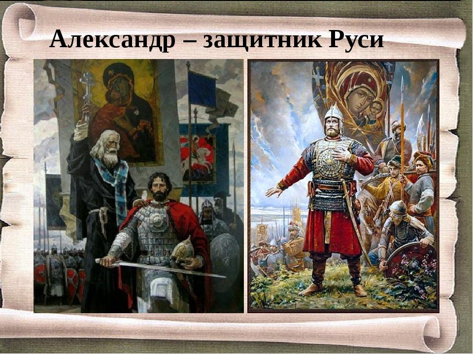 Александр – защитник Руси