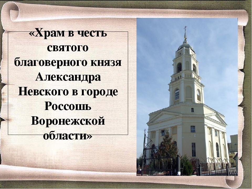 «Храм в честь святого благоверного князя Александра Невского в городе Россошь...