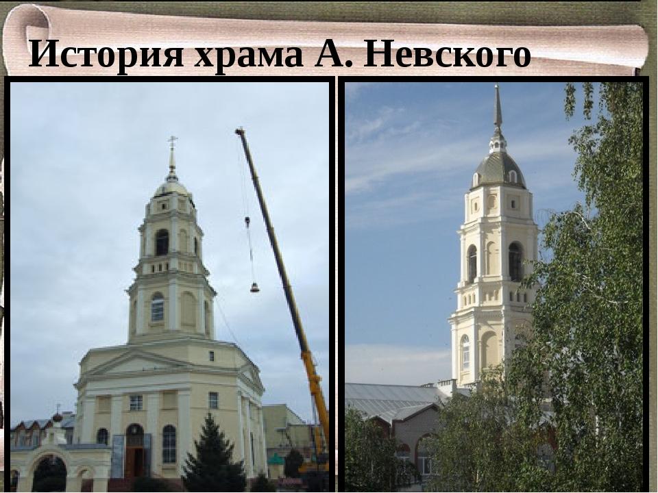 История храма А. Невского