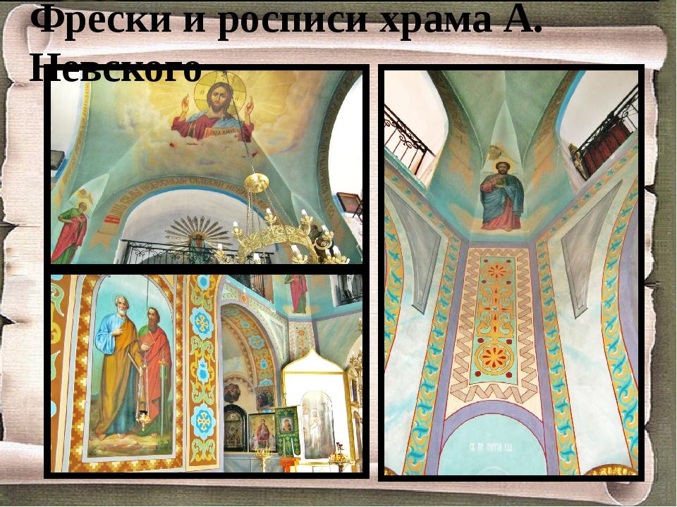 Фрески и росписи храма А. Невского