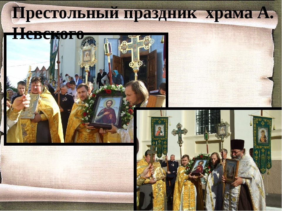 Престольный праздник храма А. Невского