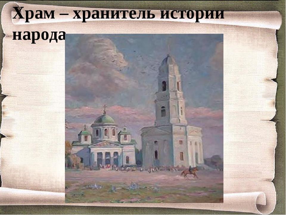 Храм – хранитель истории народа