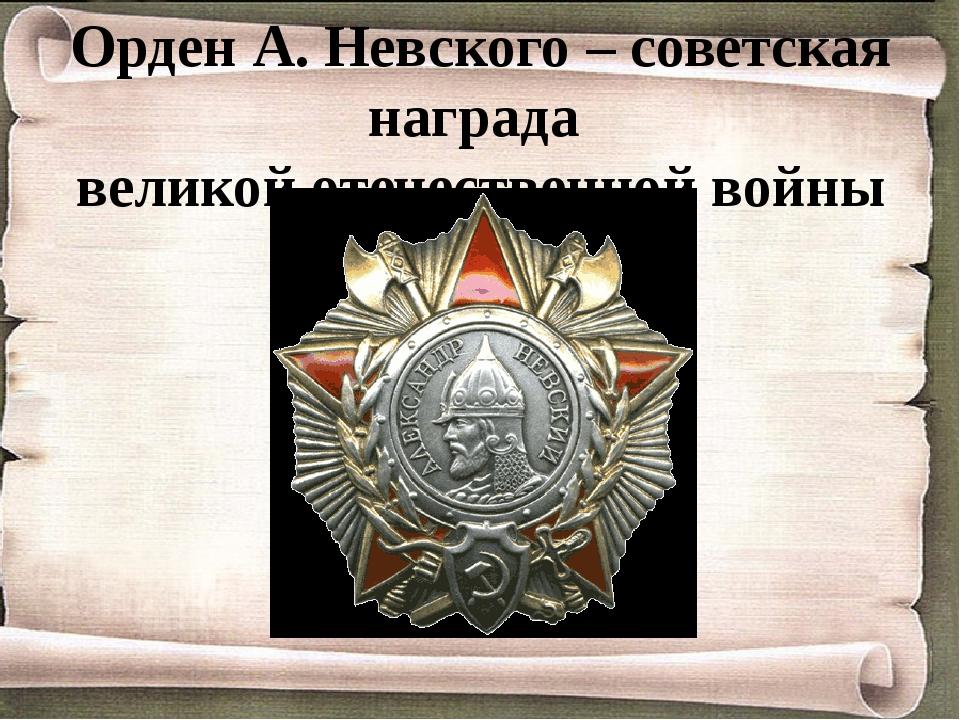 Орден А. Невского – советская награда великой отечественной войны