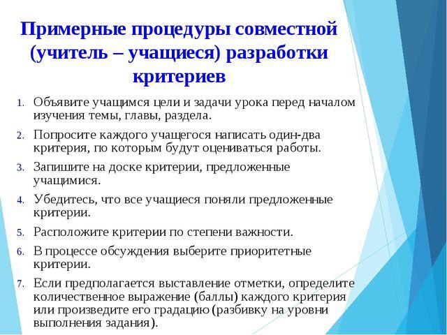 Примерные процедуры совместной (учитель – учащиеся) разработки критериев  Об...