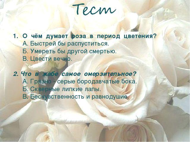 О чём думает роза в период цветения? А. Быстрей бы распуститься. Б. Умереть б...