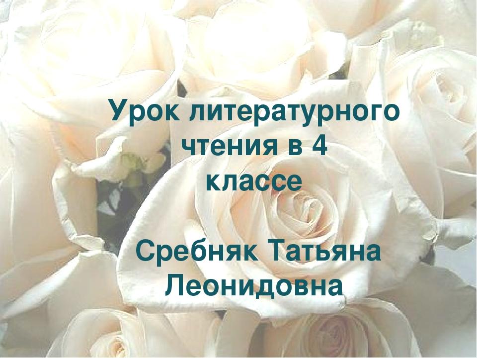 Урок литературного чтения в 4 классе Сребняк Татьяна Леонидовна