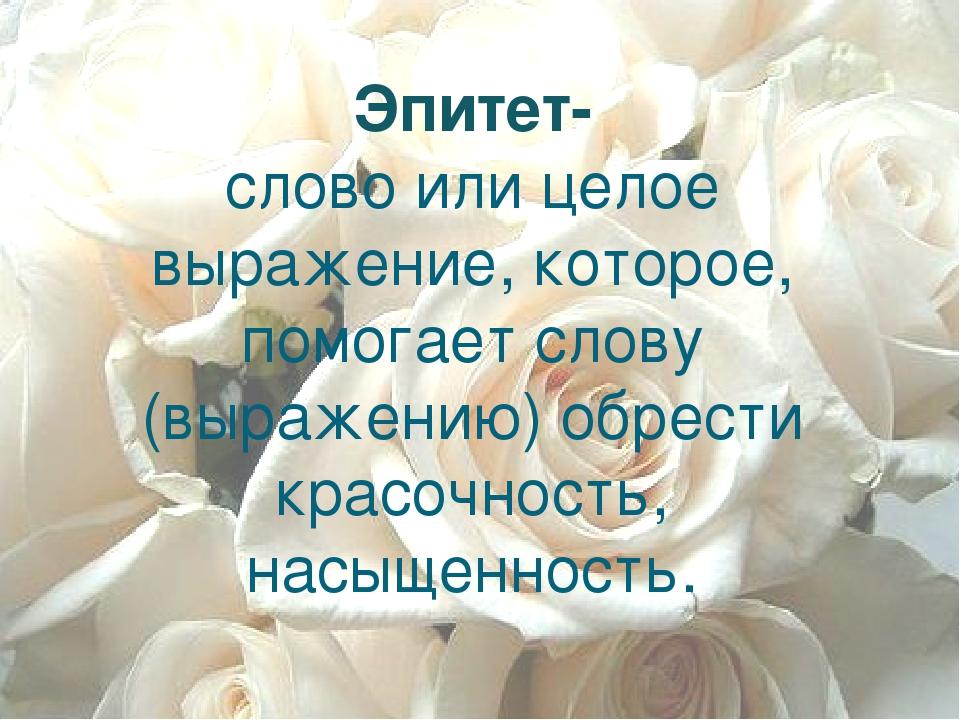 Эпитет- слово или целое выражение, которое, помогает слову (выражению) обрест...