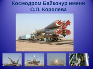Космодром Байконур имени С.П. Королева