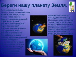 Береги нашу планету Земля. Ты можешь удивиться, Узнав, - Земля наш общий дом!