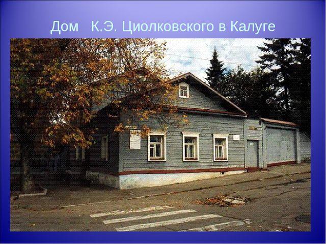 Дом К.Э. Циолковского в Калуге
