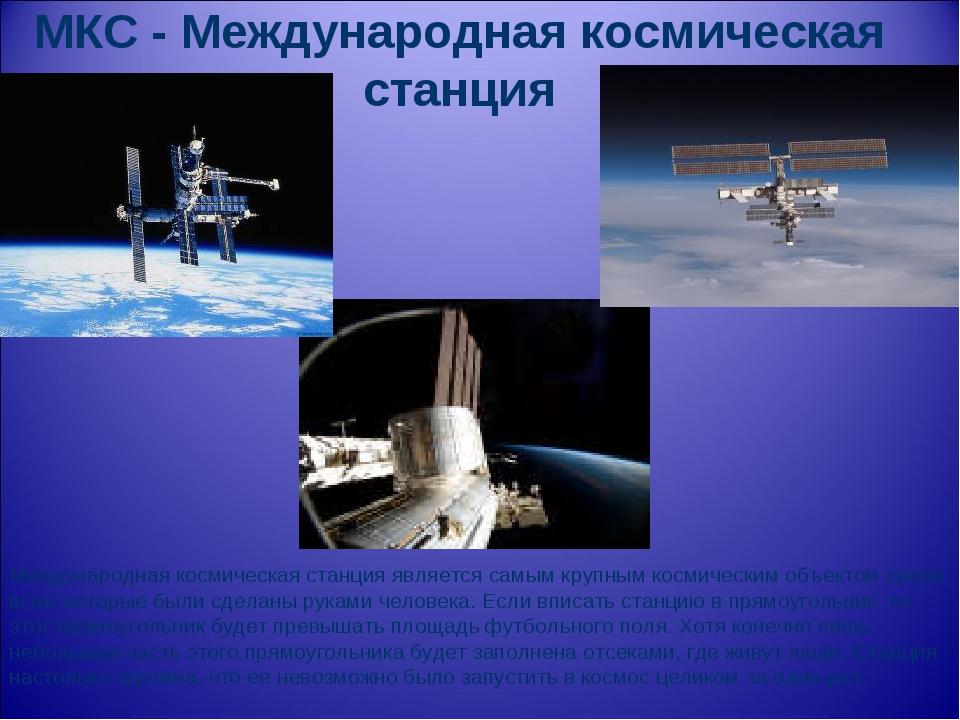 МКС - Международная космическая станция Международная космическая станция явл...