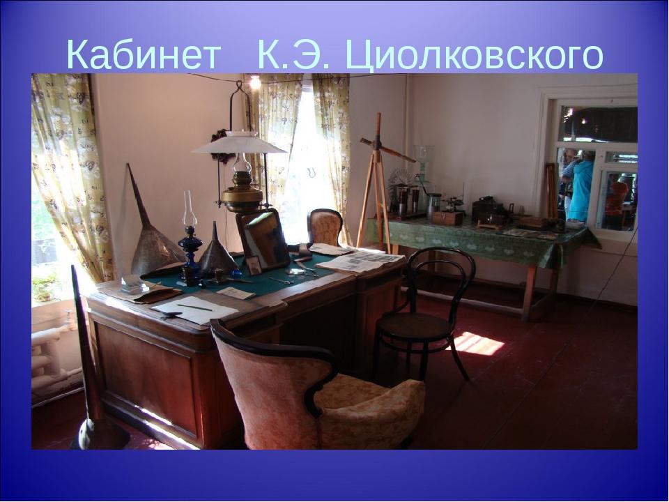 Кабинет К.Э. Циолковского