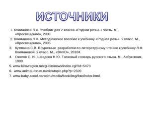 1. Климанова Л.Ф. Учебник для 2 класса «Родная речь».1 часть. М., «Просвещен