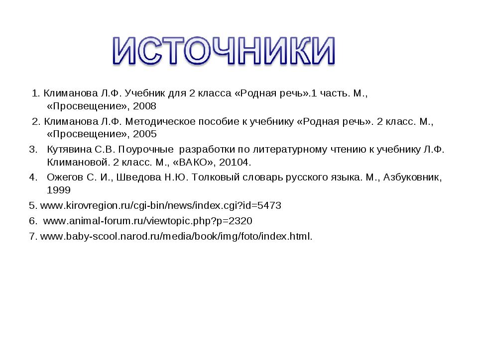 1. Климанова Л.Ф. Учебник для 2 класса «Родная речь».1 часть. М., «Просвещен...