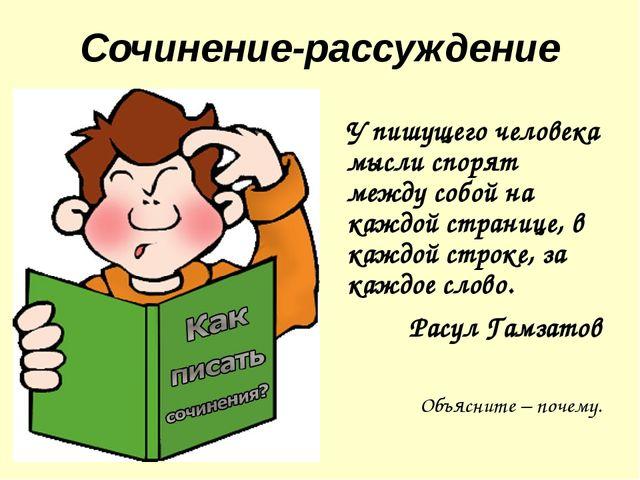 Сочинение-рассуждение У пишущего человека мысли спорят между собой на каждой...