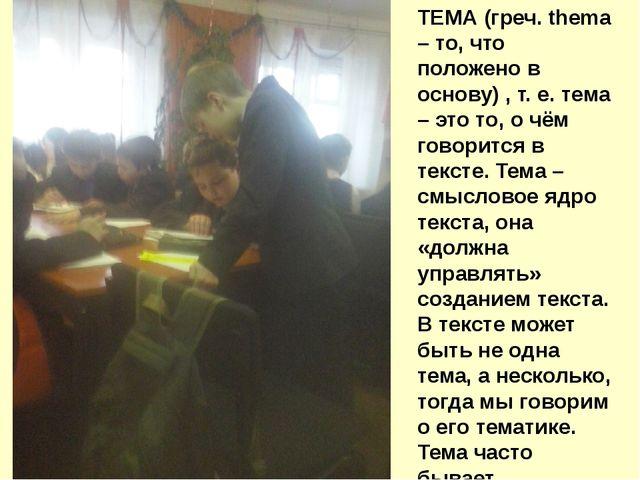 ТЕМА (греч. thema – то, что положено в основу) , т. е. тема – это то, о чём г...