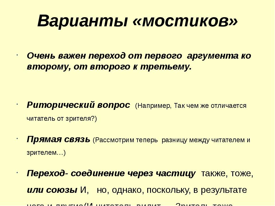Варианты «мостиков» Очень важен переход от первого аргумента ко второму, от в...