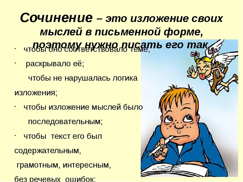 Сочинение – это изложение своих мыслей в письменной форме, поэтому нужно писа...