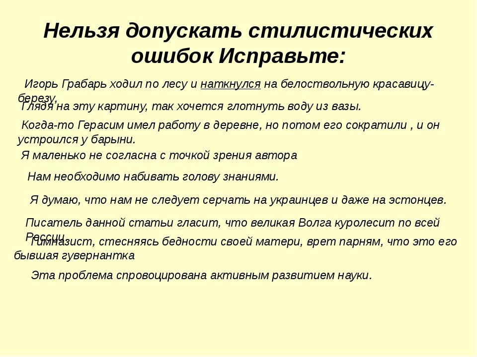 Нельзя допускать стилистических ошибок Исправьте: Игорь Грабарь ходил по лесу...