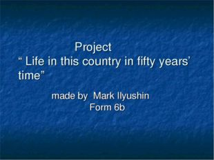 "Project "" Life in this country in fifty years' time"" made by Mark Ilyushin F"