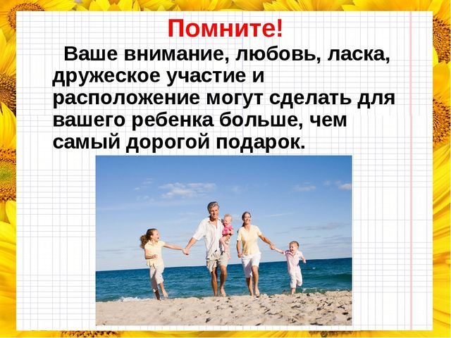 Ваше внимание, любовь, ласка, дружеское участие и расположение могут сделать...