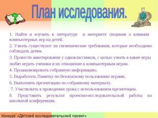 1. Найти и изучить в литературе и интернете сведения о влиянии компьютерных и