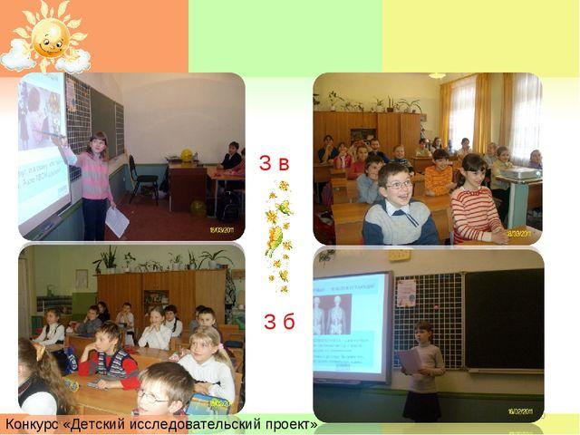 * 3 в 3 б Конкурс «Детский исследовательский проект»