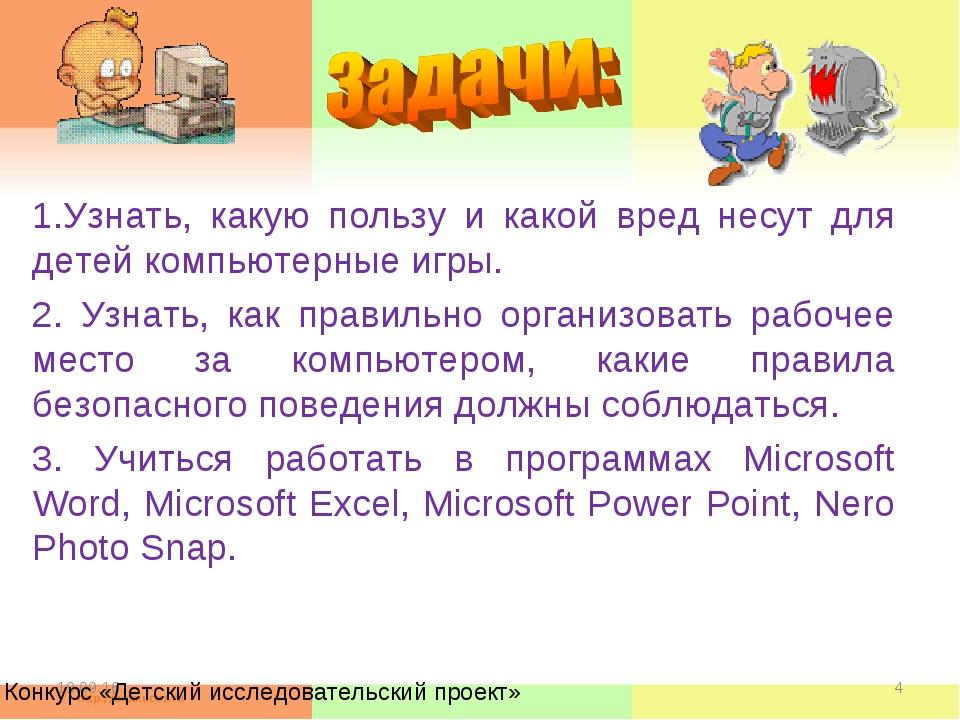 1.Узнать, какую пользу и какой вред несут для детей компьютерные игры. 2. Узн...