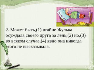 2.Может быть,(1) втайне Жулька осуждала своего друга за лень,(2) но,(3) во