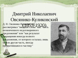 Дмитрий Николаевич Овсянико-Куликовский (1853-1920) Д.Н.Овсянико-Куликовски