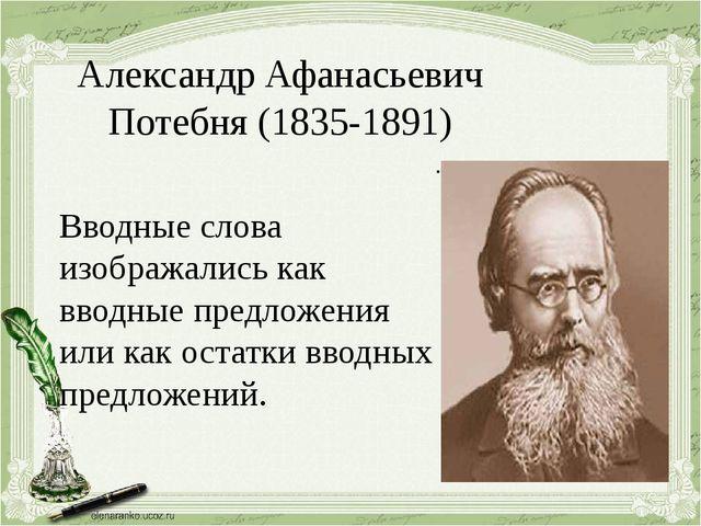 Александр Афанасьевич Потебня (1835-1891) . Вводные слова изображались как вв...