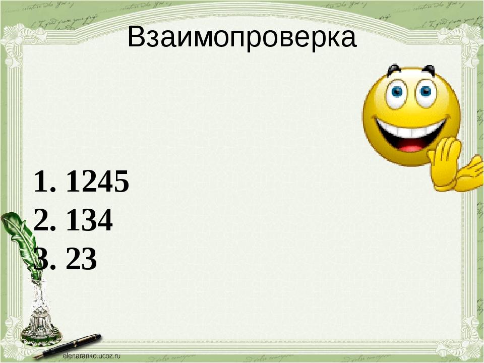 Взаимопроверка 1. 1245 2. 134 3. 23