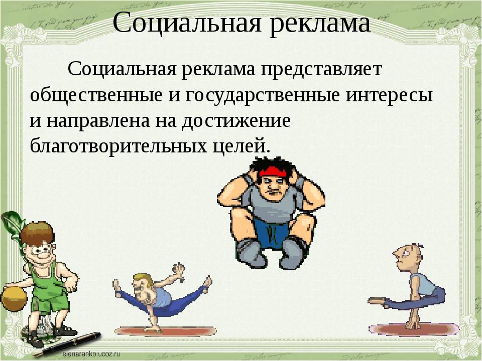 Социальная реклама Социальная реклама представляет общественные и государстве...