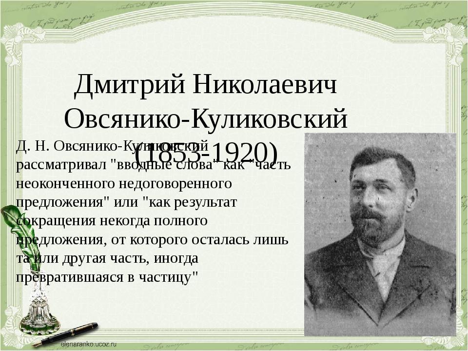 Дмитрий Николаевич Овсянико-Куликовский (1853-1920) Д.Н.Овсянико-Куликовски...
