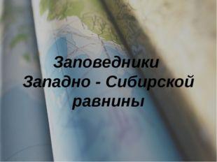 Заповедники Западно - Сибирской равнины