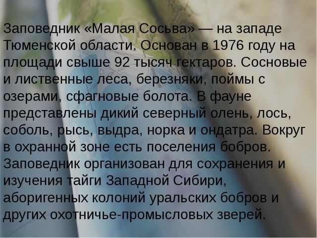 Заповедник «Малая Сосьва» — на западе Тюменской области. Основан в 1976 году...