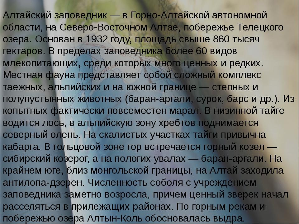 Алтайский заповедник — в Горно-Алтайской автономной области, на Северо-Восто...