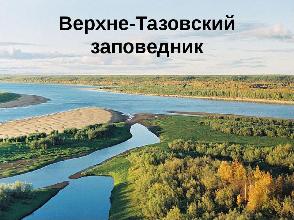 Верхне-Тазовский заповедник